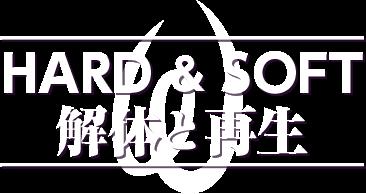 HARD&SOFT 解体と再生